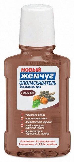 Ополаскиватель для полости рта НЖ с Корой дуба 250мл /20/ 18302