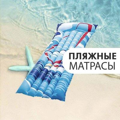 Летнее настроение с BestWay🌊Акция -50%   — Пляжные матрасы — Плавание