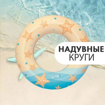 Летнее настроение с BestWay🌊Акция -50%   — Надувные круги — Плавание