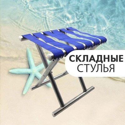Летнее настроение с BestWay🌊Акция -50%   — Складные стулья — Кухни и кемпинговая мебель