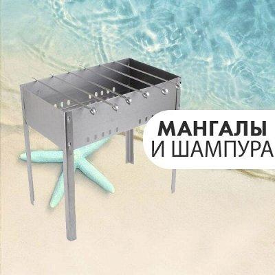 Летнее настроение с BestWay🌊Акция -50%   — Мангалы, шампура и решетки — Кухни и кемпинговая мебель