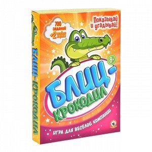 """Игра """"Блиц-Крокодил"""" 8+"""