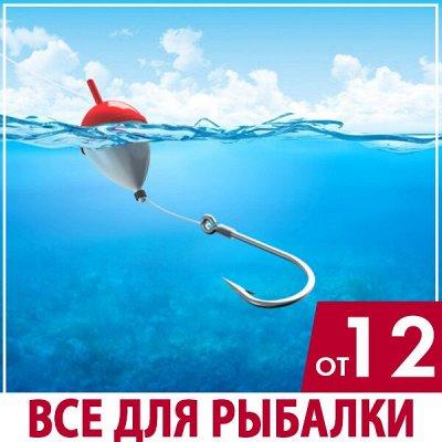 ASIA SHOP💎 Лето-солнце, море,пляж! Это праздничный кураж! — Рыбаловные принадлежности/Фотоловушки 钓鱼配件 — Все для рыбалки