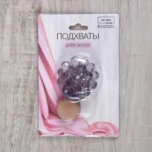 Подхват для штор «Гроздь». d = 4.5 см. цвет серый