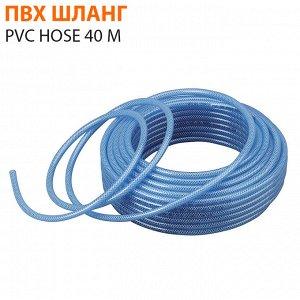 ПВХ шланг PVC HOSE 40 м/20 мм