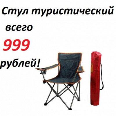44*Товары для спорта, туризма и путешествий* — Туристические стулья от 149 рублей! — Кухни и кемпинговая мебель