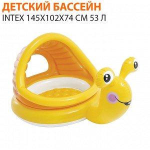 """Детский надувной бассейн """"Улитка"""" Intex 145X102X74 см 53 л 🌊"""