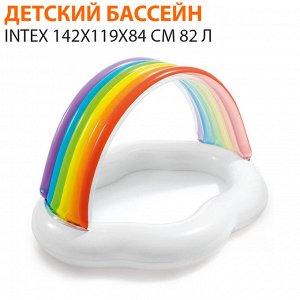 """⛺️Детский надувной бассейн """"Радуга"""" Intex 142Х119Х84 см 82 л 🌊"""