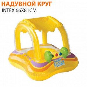 ⛺️Надувной круг Intex 81х66 см 🌊