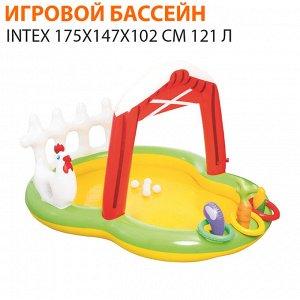 "⛺️Детский надувной бассейн ""Ферма"" Intex 175х147х102 см 121 л 🌊"