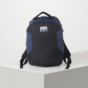 Рюкзак молодёжный, USB-выход, отдел на молнии, 2 наружных кармана, цвет тёмно-синий/чёрный