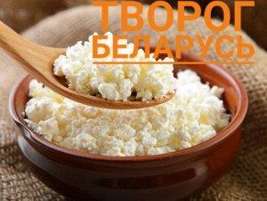 Творог Белорусский 9%