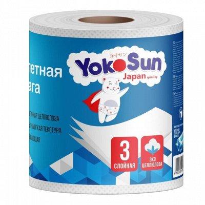 Yokosun  — ТУАЛЕТНАЯ БУМАГА — Туалетная бумага и полотенца