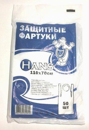 Фартук одноразовый  70*110 см. 50 штук в упаковке
