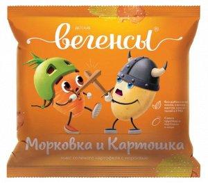 Вегенсы. Морковка и Картошка детские