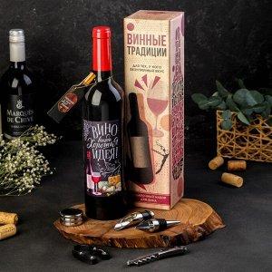 """Подарочный набор для вина """"Вино всегда хорошая идея"""", 32 х 7 см"""