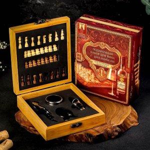 """Подарочные наборы для вина с шахматами """"Истина в вине"""", 14,6 х 16,7 см"""