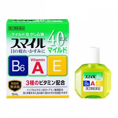 Для здоровья из Японии в наличии — Капли для глаз — Витамины, БАД и травы