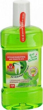 Для всей семьи Ополаскиватель д/полости рта c экстрактом трав Лечебные травы 350мл.