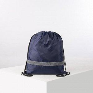 Мешок для обуви, отдел на шнурке, светоотражающая полоса, цвет синий