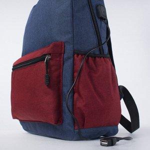 Рюкзак школьный, отдел на молнии, 2 наружных кармана, 2 боковых кармана, USB, с пеналом и сумкой, цвет синий/бордовый