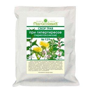 Сбор трав «При гипертиреозе (тиреотоксикозе)»