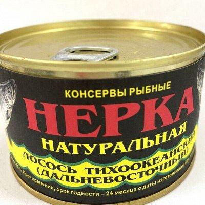 Вкусные рыбные консервы   — консервы рыбные — Рыбные