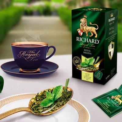 Экспресс! Тушенка по ГОСТу! Новое поступление! — Чайная коллекция RICHARD! Curtis! — Чай