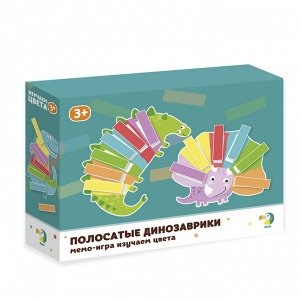 Настольная игра Мемо Изучаем цвета Полосатые динозаврики Dodo
