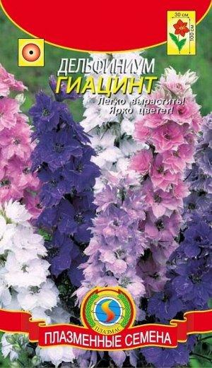 Цветы Дельфиниум Гиацинт СМЕСЬ садовый (ПЛАЗМА) РЭМ