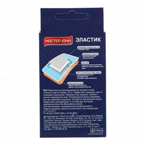Лейкопластырь бактерицидный ELASTIC на тканевой основе 20 шт.
