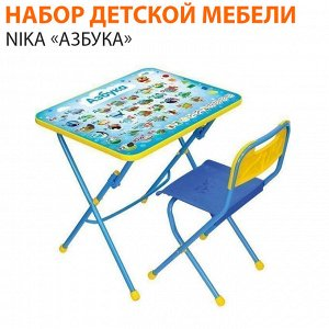 Набор детской мебели NIKA «Азбука»