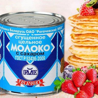 """Белорусочка! В наличии! Колбаса! Свежее поступление! — Молоко сгущенное """"Рогачев""""! — Молочные"""