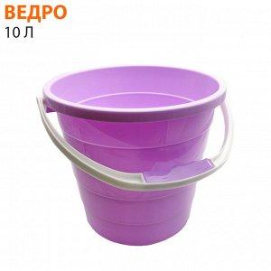 Ведро 10 л Ведро 10 л Ведро предназначено для применения в домашнем хозяйстве или на садово-огородном участке. Ведро подойдет для сбора грибов, ягод, овощей, хранения и транспортировки воды, сыпучих п