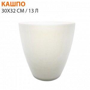 Кашпо 30x32 см / 13 л