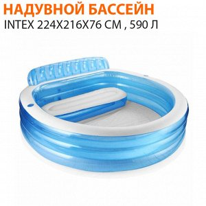 Надувной бассейн Intex 224х216х76 см , 590 л 🌊