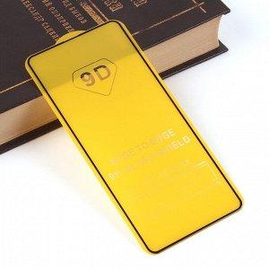 Защитное стекло Full Glue для Samsung Galaxy A51 на полный экран, арт.010630