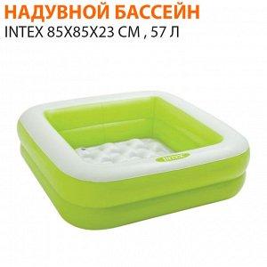 Детский надувной бассейн Intex 85Х85Х23 см, 57 л 🌊