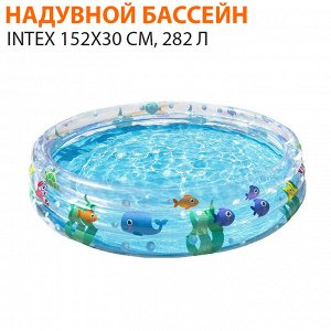 Детский надувной бассейн Intex 152х30 см, 282 л 🌊