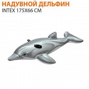 Надувной дельфин intex 175х66 см 🌊