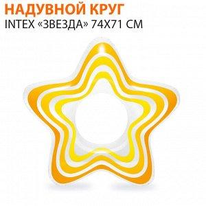 Надувной круг intex «ЗВЕЗДА» 74х71 см 🌊