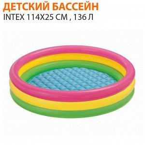 Детский надувной бассейн intex 114х25 см , 136 л 🌊