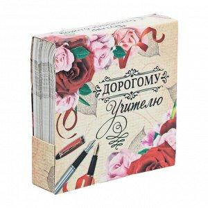 """Бумажный блок в картонном футляре """"Дорогому учителю"""", 200 листов"""