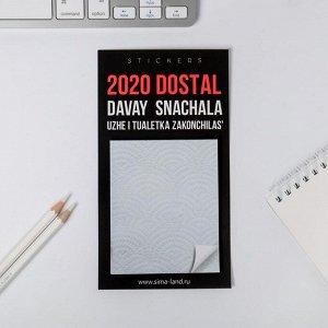 Блок бумаги для записи на магните 2020 dostal, 30 листов