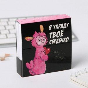 """Бумажный блок в картонном футляре """"Я украду твое сердечко"""", 250 листов"""