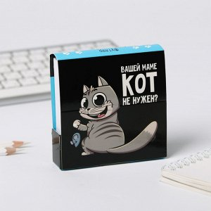"""Бумажный блок в картонном футляре """"Вашей маме кот не нужен?"""", 250 листов"""