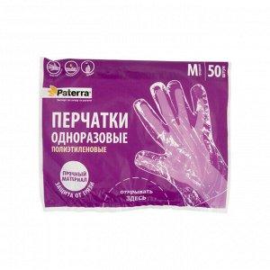 PATERRA Набор перчаток полиэтиленовых, 50шт. 402-037