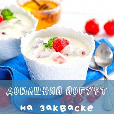 Приготовить СВОЙ ЙОГУРТ-легко! 1 пакетик=3 литра йогурта!-2 — Закваски - йогурт — Йогурты и десерты
