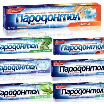 СВОБОДА - знаменитая российская косметика. Гипоаллергенно! — Зубная паста — Пасты