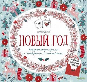 ПпЕ. Новый год. Открытки-раскраски с конвертами и наклейками